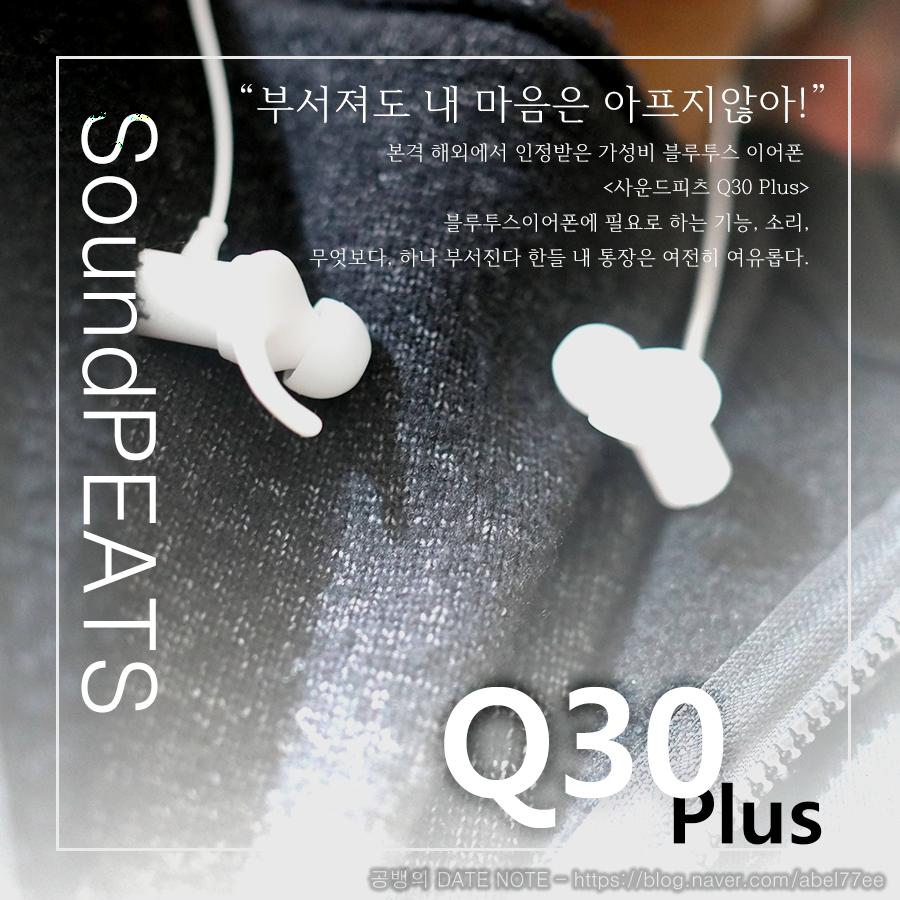 사운드피츠 블루투스 이어폰 SoundPEATS Q30 Plus Review
